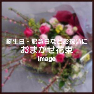 おまかせ花束 8,800円