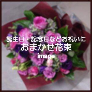 おまかせ花束9,900円