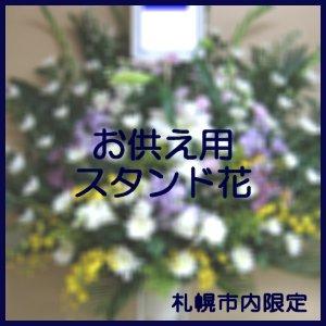 お供え用 スタンド花 19,800円【2段】