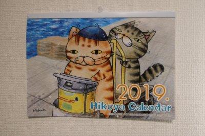 2019年 壁掛けカレンダー
