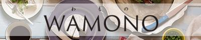 WAMONO 〜器と土鍋と道具〜