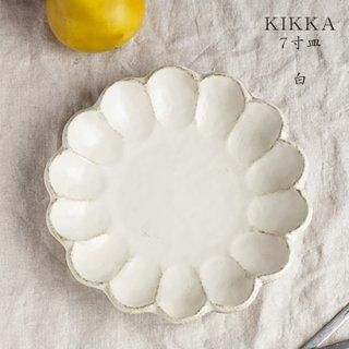 KIKKA-7寸皿(白/黒/ピンク)