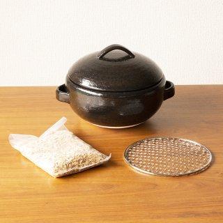 萬古焼のくんせい鍋セット ※網・チップ付き