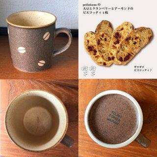 マグカップ&ビスコッティ<br>BEANS(ブラウン)<h3>【送料別】【発送日:2/1〜】</h3>