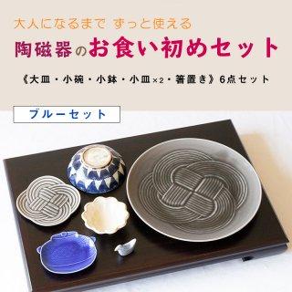 ずっと使える《陶磁器のお食い初めセット》/ブルー