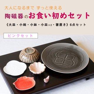 ずっと使える《陶磁器のお食い初めセット》/ピンク