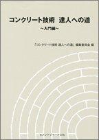 コンクリート技術達人への道 〜入門編〜