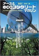 アース&ecoコンクリートマガジン <2008年 春号>