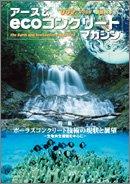アース&ecoコンクリートマガジン <2008年 夏号>