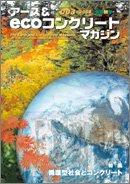 アース&ecoコンクリートマガジン <2008年 秋号>