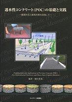 透水性コンクリート(POC)の基礎と実践 -環境共生と豪雨対策を目指して-
