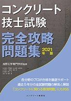 コンクリート技士試験 完全攻略問題集2021年版