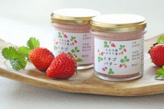 【かおるさんの自然栽培イチゴたっぷり】イチゴバター