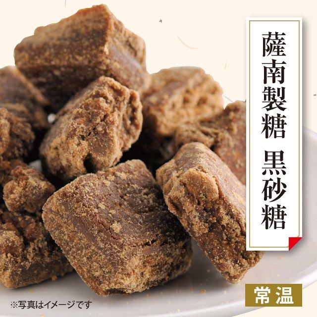 料亭御用達 薩南製糖黒砂糖【数量限定・送料無料】