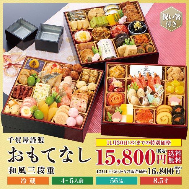【2021年迎春おせち料理 割烹料亭千賀監修】おもてなし