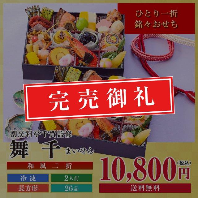 【2021年迎春おせち料理 割烹料亭千賀監修】舞千