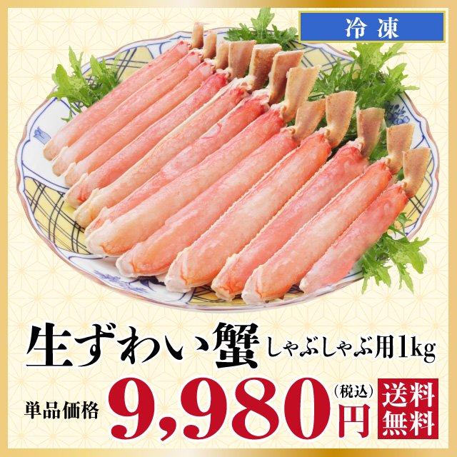 【2022年迎春】料亭御用達 生ずわい蟹 しゃぶしゃぶ用 1kg(500g×2)