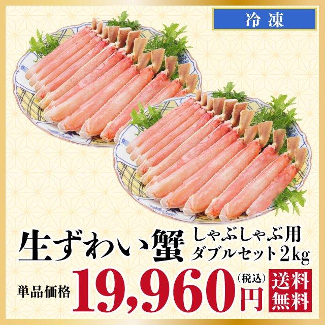 【2021年迎春】料亭御用達 生ずわい蟹ダブルセット しゃぶしゃぶ用 1,480g(370g×4パック)