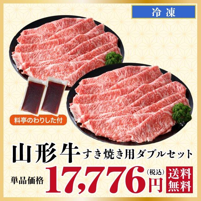【2021年迎春】料亭御用達 山形牛 すき焼き用ダブルセット 860g(430g×2パック)※料亭のわりした付