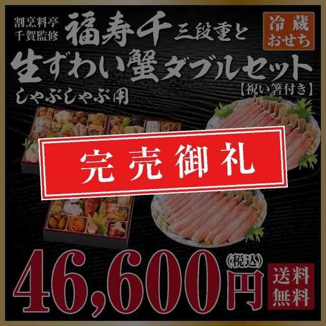 【2021年迎春おせち料理 割烹料亭千賀監修】福寿千と生ずわい蟹ダブルセット