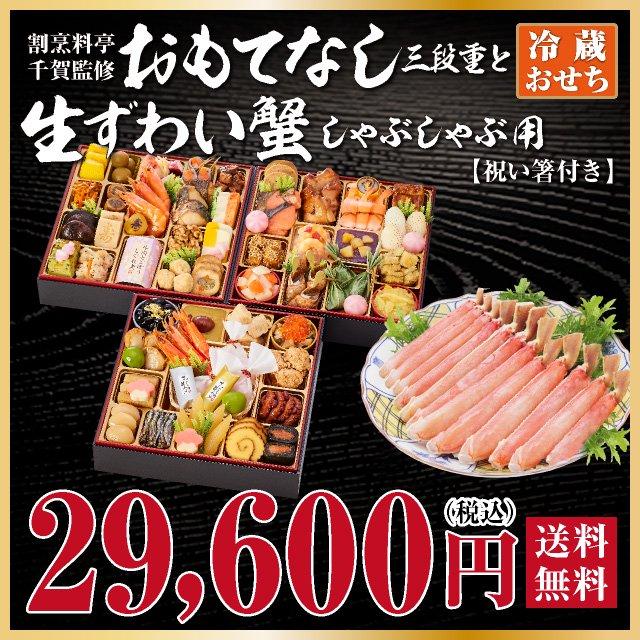 【2021年迎春おせち料理 割烹料亭千賀監修】おもてなしと生ずわい蟹セット