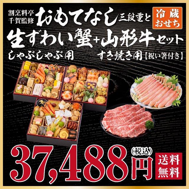 【2021年迎春おせち料理 割烹料亭千賀監修】おもてなしと生ずわい蟹と山形牛セット