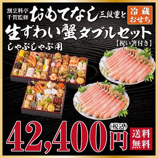 【2021年迎春おせち料理 割烹料亭千賀監修】おもてなしと生ずわい蟹ダブルセット