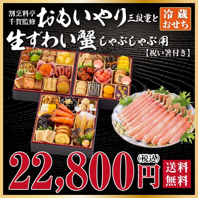 【2021年迎春おせち料理 割烹料亭千賀監修】おもいやりと生ずわい蟹セット