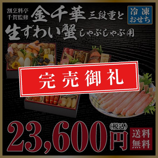 【2021年迎春おせち料理 割烹料亭千賀監修】金千華と生ずわい蟹セット
