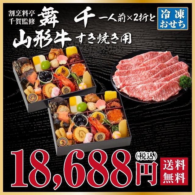 【2021年迎春おせち料理 割烹料亭千賀監修】舞千と山形牛セット