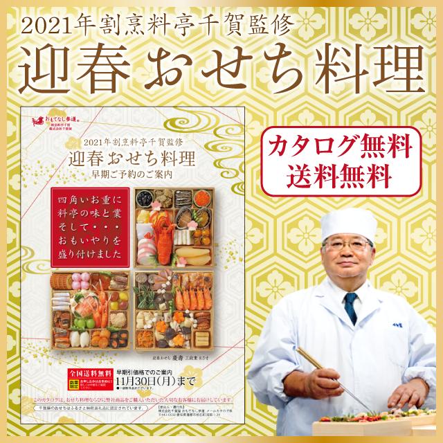 【2021年迎春おせち料理 割烹料亭千賀監修】無料カタログ