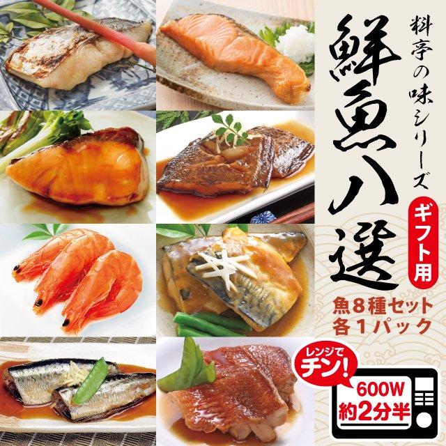 ギフト用【料亭の味シリーズ】鮮魚八選
