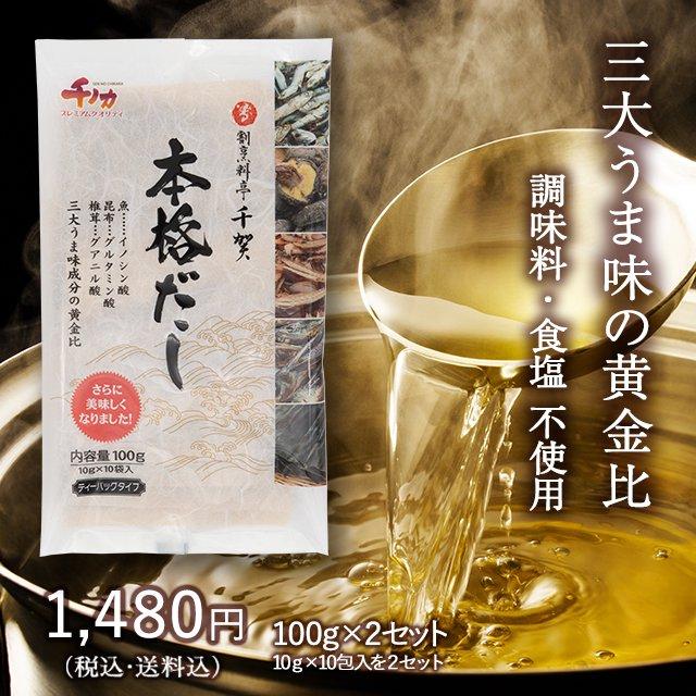 三大うま味の黄金比【本格だし】[20袋入] ネコポス便送料無料