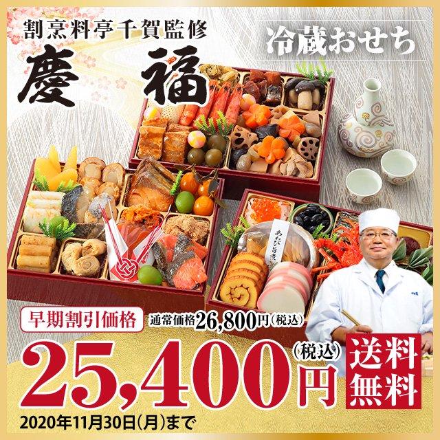 ※個別注文用【2021年迎春おせち料理 割烹料亭千賀監修】慶福