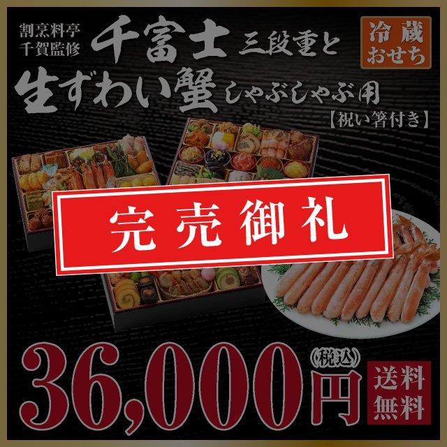 【2021年迎春おせち料理 割烹料亭千賀監修】千富士と生ずわい蟹1kgセット