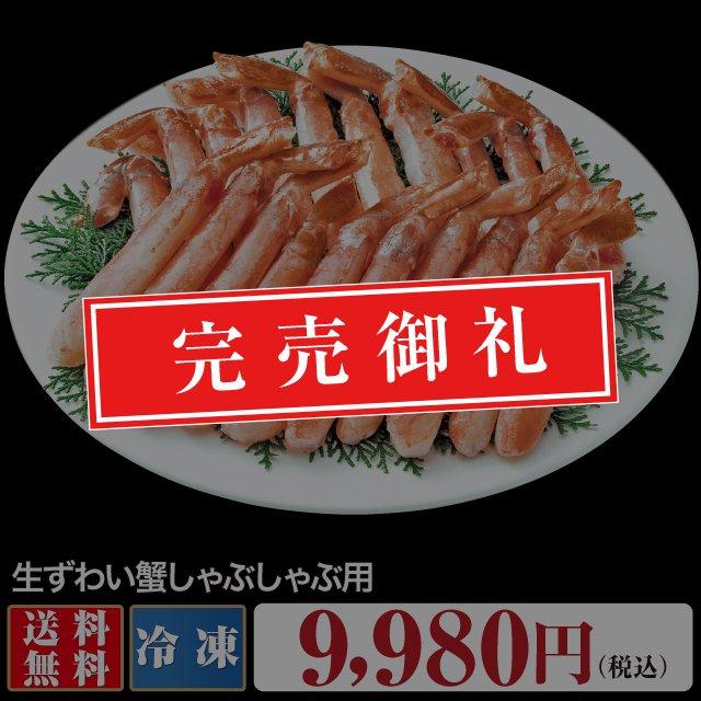 【2021年迎春】料亭御用達 生ずわい蟹 しゃぶしゃぶ用 1kg(500g×2)