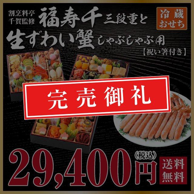 【2021年迎春おせち料理 割烹料亭千賀監修】福寿千と生ずわい蟹1kgセット