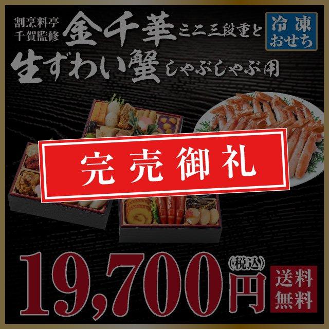 【2021年迎春おせち料理 割烹料亭千賀監修】金千華と生ずわい蟹1kgセット
