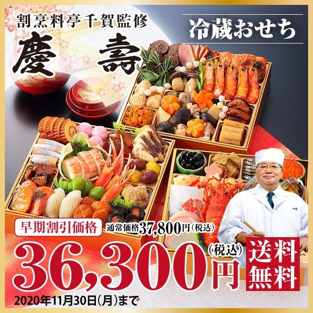 ※個別注文用【2021年迎春おせち料理 割烹料亭千賀監修】慶壽