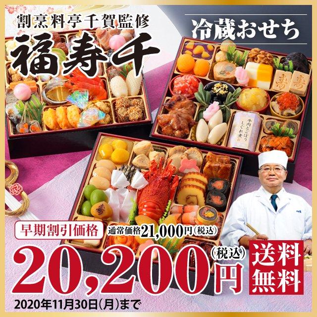 ※個別注文用【2021年迎春おせち料理 割烹料亭千賀監修】福寿千