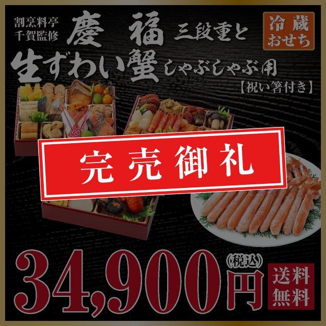 【2021年迎春おせち料理 割烹料亭千賀監修】慶福と生ずわい蟹1kgセット