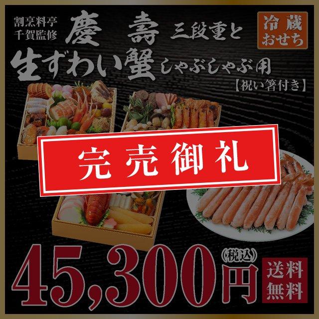【2021年迎春おせち料理 割烹料亭千賀監修】慶壽と生ずわい蟹1kgセット
