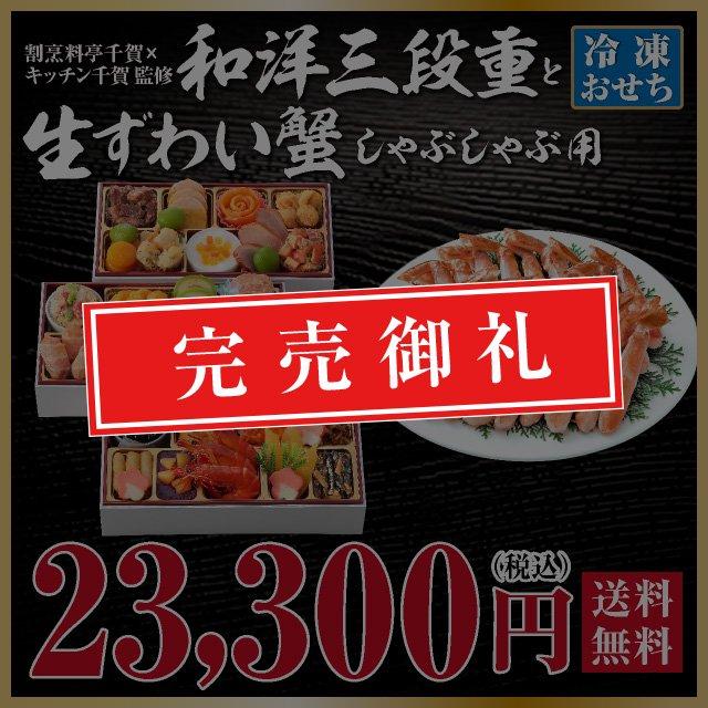 【2021年迎春おせち料理 割烹料亭千賀監修】和洋三段重と生ずわい蟹1kgセット