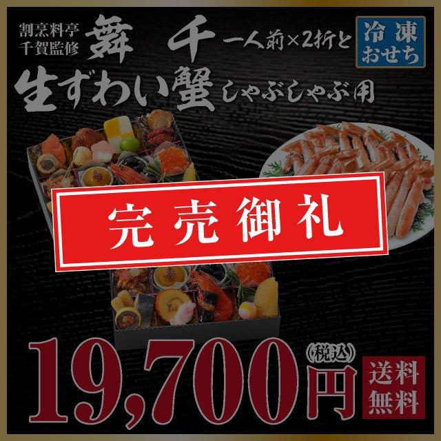 【2021年迎春おせち料理 割烹料亭千賀監修】舞千と生ずわい蟹1kgセット