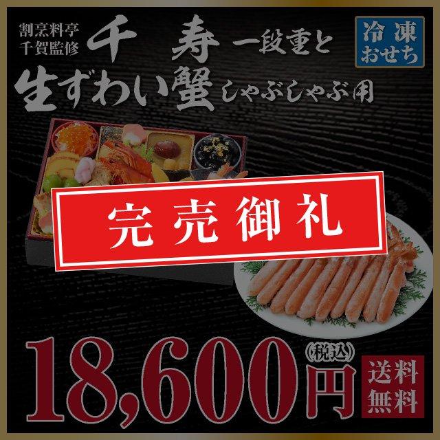 【2021年迎春おせち料理 割烹料亭千賀監修】千寿と生ずわい蟹1kgセット