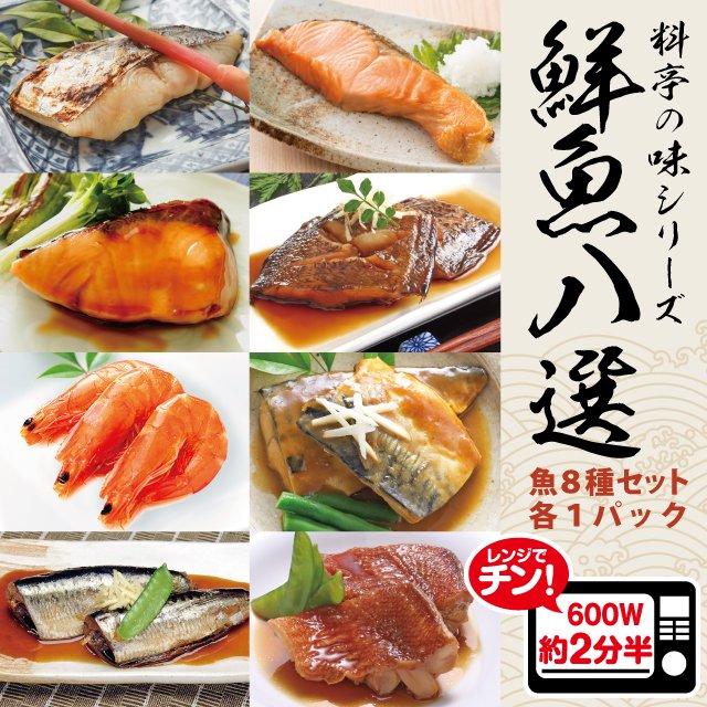 ご自宅用【料亭の味シリーズ】鮮魚八選