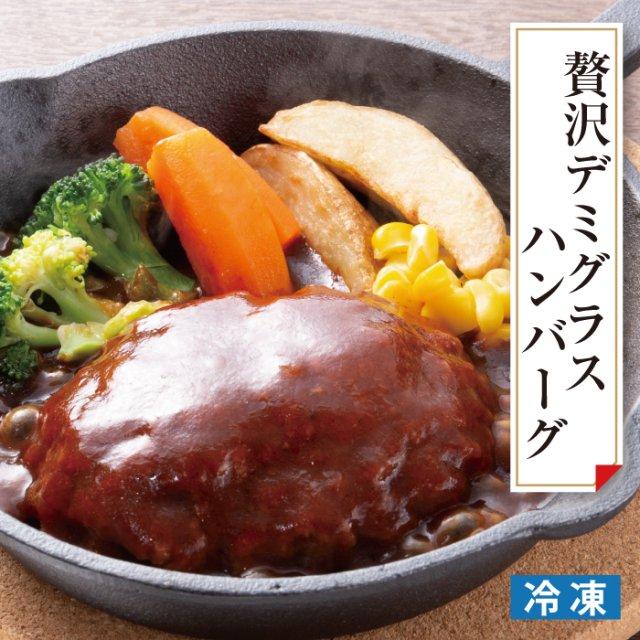 贅沢デミグラスハンバーグ 12個入【送料無料】