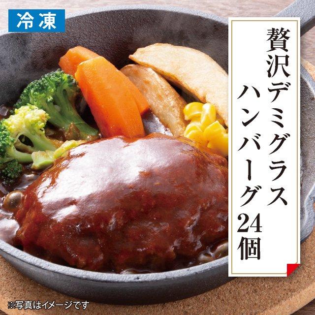 贅沢デミグラスハンバーグ 24個入【送料無料】