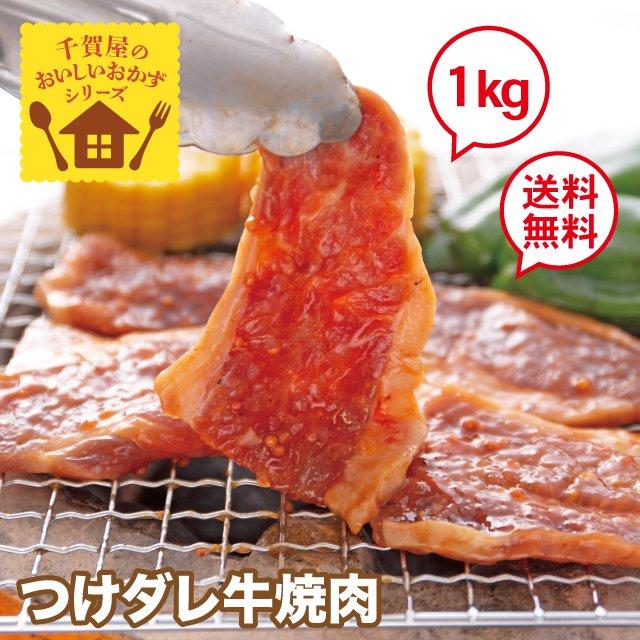 つけダレ牛焼肉 500g×2P 合計1kg【送料無料】