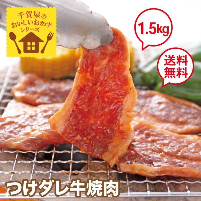 つけダレ牛焼肉 500g×3P 合計1.5kg【送料無料】